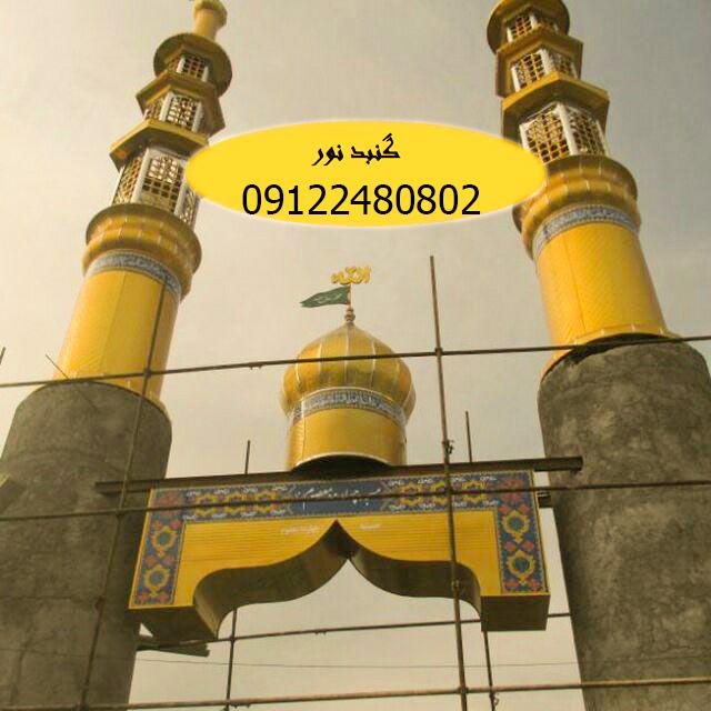 گنبد و گلدسته مسجد
